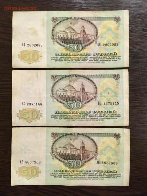50 рублей 1991 года 6 штук (Ленин). До 22:00 06.12.19 - 986195AE-A3E5-4D53-A826-39ABEDFE9202