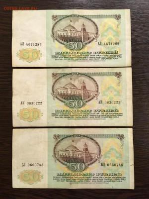 50 рублей 1991 года 6 штук (Ленин). До 22:00 06.12.19 - 4E04C22E-DE97-4628-A210-9F320C585A2F