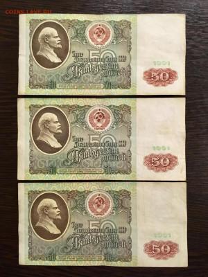 50 рублей 1991 года 6 штук (Ленин). До 22:00 06.12.19 - 54EC69AB-F41A-4FDE-8CDF-469B82C68CF6