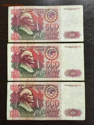 500 рублей 1992 3 штуки. До 22:00 06.12.19 - 6D21470E-E456-4FBB-AA11-CCBC81D0880F