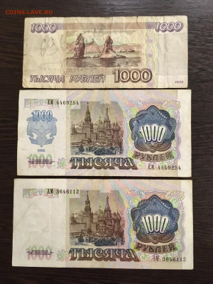 1000 рублей 1991,1992,1995 года. До 22:00 06.12.19 - 45FE28F7-1865-4D56-BC51-2FEEC79043D3