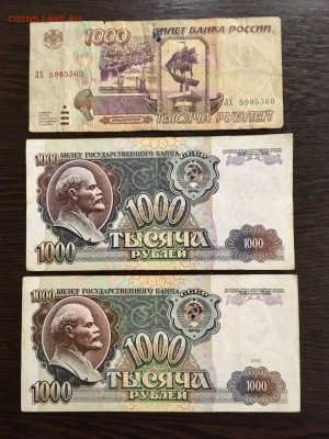 1000 рублей 1991,1992,1995 года. До 22:00 06.12.19 - 03BA00F9-6972-435B-B5E4-0BEEC94660C6