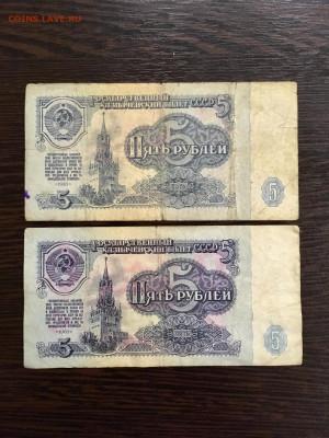 5 рублей 1961 года 3 радар 2 антирадар. До 22:00 06.12.19 - 4E6BA985-B90E-4FB0-A9EE-2322F578ABC4