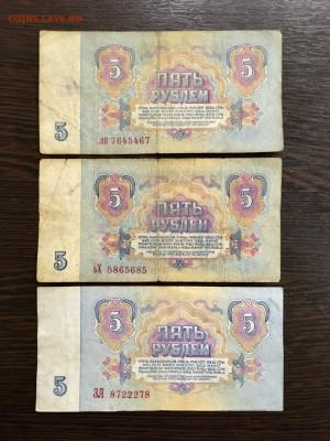 5 рублей 1961 года 3 радар 2 антирадар. До 22:00 06.12.19 - 51DD721A-77E8-43AA-95E8-27556422263F