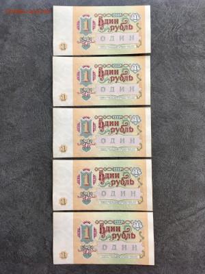 1 рубль 1991 года 5 штук из пачки. До 22:00 06.12.19 - FE34C2A3-FC2C-4BFD-A86A-81473D6C4652