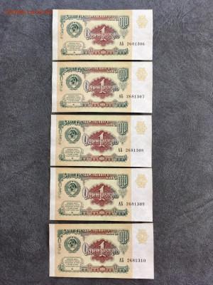 1 рубль 1991 года 5 штук из пачки. До 22:00 06.12.19 - DBD31B9B-4CCF-4230-8AD4-AE55F5F6CAF3