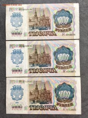 1000 рублей 1992 года 3 штуки. До 22:00 06.12.19 - 108C4EC4-05A3-48AC-B704-14C7FAA7B5B6