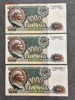 1000 рублей 1992 года 3 штуки. До 22:00 06.12.19 - 3943C4F7-C9BF-4604-ABEC-D0AF16CED462