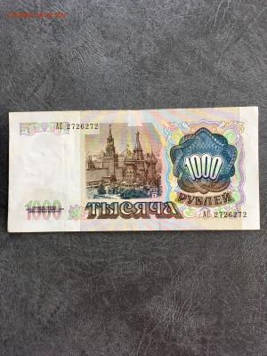 1000 рублей 1991 года АС2726272. До 22:00 06.12.19 - FB7C9878-C60E-4C36-B508-AA35C099A4DB