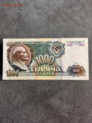 1000 рублей 1991 года АС2726272. До 22:00 06.12.19 - A22ADA06-D60C-4529-8DC0-044119802832