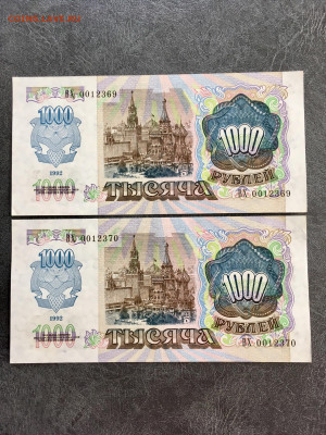 1000 рублей 1992 года из пачки 2 штуки. До 22:00 06.12.19 - D1C4D507-A93A-4E26-8B92-AE6E648C61B6