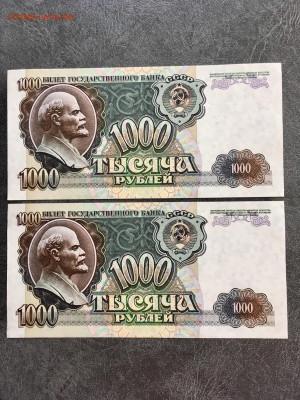 1000 рублей 1992 года из пачки 2 штуки. До 22:00 06.12.19 - 401756DB-8C1E-48C5-92AF-BA55B9A57CFA
