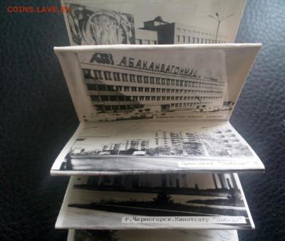 Хакасия. Мини книжка с фотографиями сувенир до 6.12 22:10 - IMG_20190911_195843
