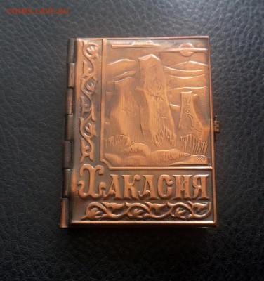 Хакасия. Мини книжка с фотографиями сувенир до 6.12 22:10 - IMG_20190911_195948