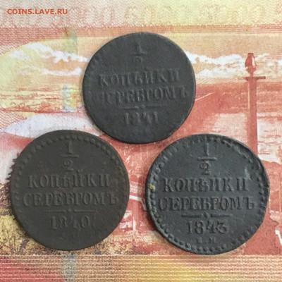 2 копейки серебром 1840,1841,1843 года. До 22:00 06.12.19 - AACF8B85-3A18-43C2-8728-2FDA1E44B775