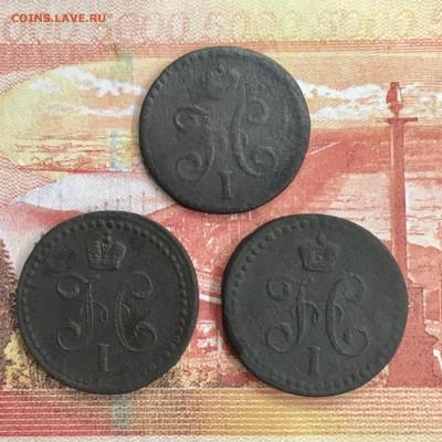 2 копейки серебром 1840,1844,1846 года. До 22:00 06.12.19 - 3E3DB72C-FFB7-42FE-A06B-6EFF64764081