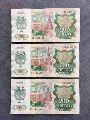 200 рублей 1992 года 3 штуки. До 22:00 06.12.19 - 19B99A63-7A3E-4124-8B4B-41FCC9BC07D2