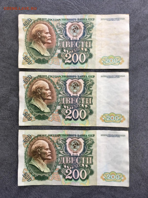 200 рублей 1992 года 3 штуки. До 22:00 06.12.19 - 0CE6A874-3CFC-4534-A58E-610D70BC12B7