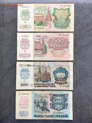 200,500,1000,5000 рублей 1992 года. До 22:00 06.12.19 - 343732B2-2546-4FE8-BC31-5CF2715A6F05