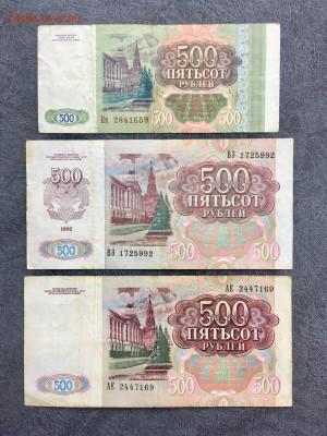 500 рублей 1991,1992,1993 года. До 22:00 06.12.19 - CD8A2338-D9E2-4579-ACB6-6F8FCF57975D