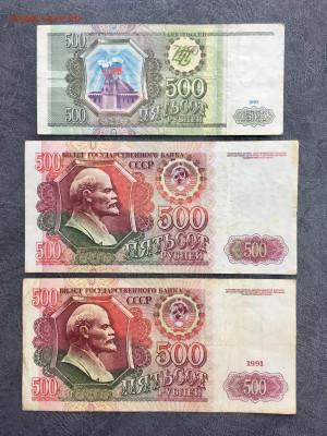500 рублей 1991,1992,1993 года. До 22:00 06.12.19 - 63993FDA-6690-436D-BC44-DFE178454866