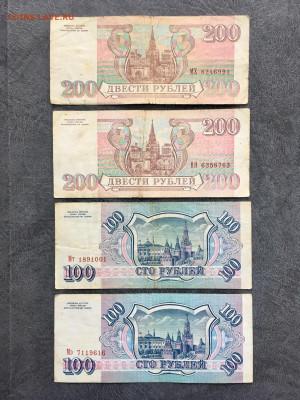100,200,500 рублей 1993 года 6 штук. До 22:00 06.12.19 - 8D5A42CA-AEBD-49C4-AB81-DA7148D31FF7