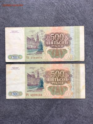 100,200,500 рублей 1993 года 6 штук. До 22:00 06.12.19 - F82EB222-90E7-41C3-8905-632B6061A275