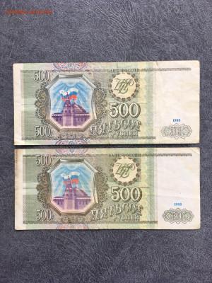 100,200,500 рублей 1993 года 6 штук. До 22:00 06.12.19 - 60A36918-DD82-415D-B246-EB4EF5C19E61