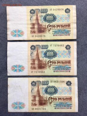 100 рублей 1991 года 6 штук (Ленин). До 22:00 06.12.19 - 7F9B9041-D10D-4E7A-8265-9E8864E27B0F