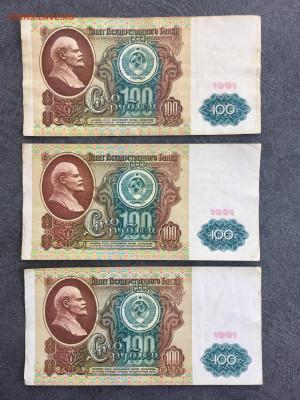 100 рублей 1991 года 6 штук (Ленин). До 22:00 06.12.19 - FDEB91F9-6547-4D42-9BF0-DF816499815B