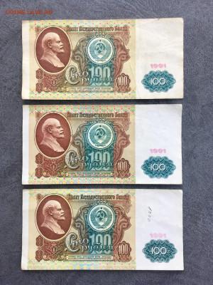 100 рублей 1991 года 6 штук (Ленин). До 22:00 06.12.19 - 8A0652A0-7D1C-4096-91EE-3090E26CD3A9