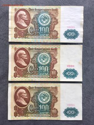 100 рублей 1991 года 6 штук (Ленин). До 22:00 06.12.19 - 4ED7AB25-7316-4E69-8DC3-371F056FCDC4