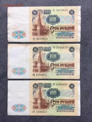 100 рублей 1991 года 6 штук (Ленин). До 22:00 06.12.19 - E4E97B23-222E-4C7D-9D07-CA6EA2531CAC