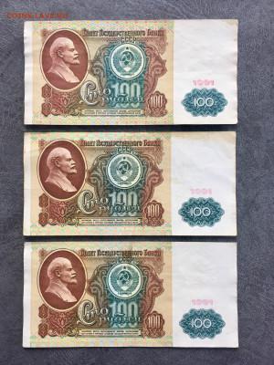 100 рублей 1991 года 6 штук (Ленин). До 22:00 06.12.19 - 2B51BCB9-1815-4B28-BA72-87079E933696