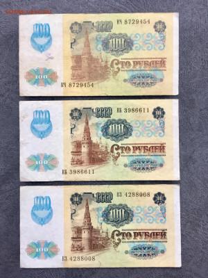 100 рублей 1991 года 6 штук (Звезды). До 22:00 06.12.19 - C525173F-FFD0-4F83-A0C6-015218E5DFB9