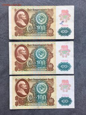 100 рублей 1991 года 6 штук (Звезды). До 22:00 06.12.19 - 6B6DCA07-3549-41F0-90E8-73F2BA7E9F27