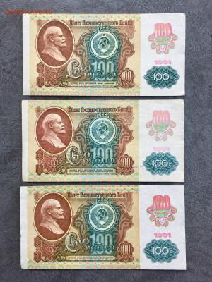 100 рублей 1991 года 6 штук (Звезды). До 22:00 06.12.19 - 1D57C823-5B1E-49CD-BB05-2EB6F1DA5527