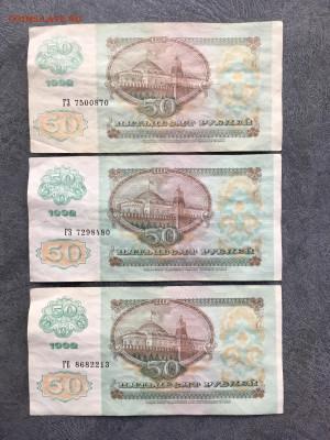 50 рублей 1992 года 6 штук. До 22:00 06.12.19 - 23501491-1549-420D-9F45-8818E66805CC