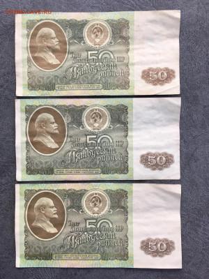 50 рублей 1992 года 6 штук. До 22:00 06.12.19 - 53612E9D-9897-4FAD-B389-F1BCC14AD10C
