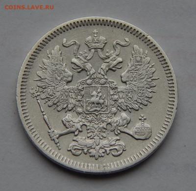 20 копеек 1861 г. СПБ. Александр II. Без инициалов - DSCN9074.JPG