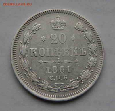 20 копеек 1861 г. СПБ. Александр II. Без инициалов - DSCN9067.JPG