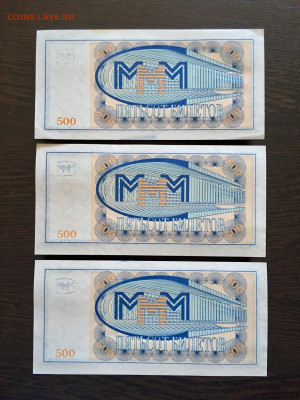 100,100,500 билетов МММ 9 штук. До 22:00 06.12.19 - 0DB98252-9721-47AC-AF4E-F0CCB09DA71E