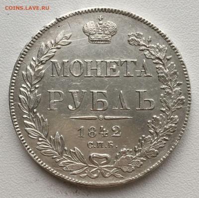 1 рубль 1842 года. СПБ АЧ. до 06.12 22:00 МСК - 2