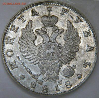 Рубль 1818 3-й Тип Орла   до 5.12.19 22:00 - 153.JPG