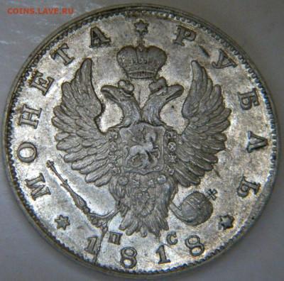 Рубль 1818 3-й Тип Орла   до 5.12.19 22:00 - 159.JPG