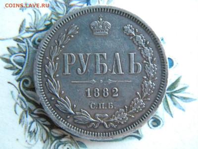 Рубль 1882    до 5.12.19 22:00 - 113x1hxrv0c4l18