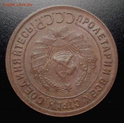 1 копейка 1924 (приятная), до 4.12.2019 в 22.00 мск - DSC01794.JPG