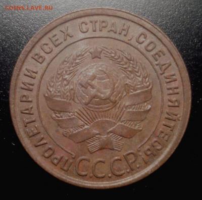 1 копейка 1924 (приятная), до 4.12.2019 в 22.00 мск - DSC01791.JPG
