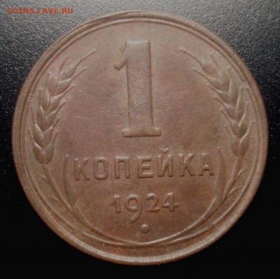 1 копейка 1924 (приятная), до 4.12.2019 в 22.00 мск - DSC01784.JPG
