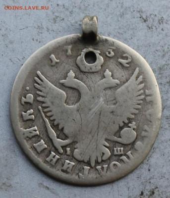 Полуполтиник 1752 с монисто. - IMG_1088.JPG
